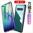 雙面萬磁王 三星 S10+ 三星 S10e S8 Plus S9 Plus 手機殼 防摔 雙面玻璃殼 金屬邊框 磁吸吸附 全包邊
