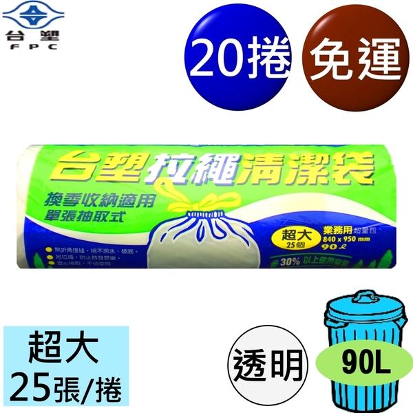 台塑 拉繩 清潔袋 垃圾袋 (超大)(透明)(超量包)(90L)(84*95cm) (20捲) 免運費
