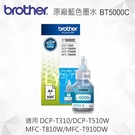 Brother BT5000C 原廠藍色墨水 適用 DCP-T310/DCP-T510W/DCP-T710W/MFC-T810W/MFC-T910DW