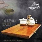 現貨真功夫茶具 現貨 K60-行雲流水茶盤 林義芳強烈推薦!