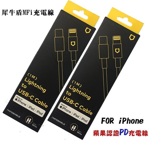 『犀牛盾-蘋果原廠認證充電線』Apple iPhone 12 i12系列 MFI認證線 傳輸線 快充線 充電線