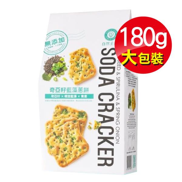 專品藥局 自然主意 奇亞籽藍藻蔥餅 180g 【2003420】