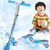 滑板車 兒童蛙式滑板車4-5-6-12歲寶寶滑滑車三輪搖擺剪刀車劃板車踏板車jy【快速出貨八折下殺】