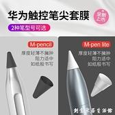 華為mpencil筆尖套手寫筆m6平板保護套Pencil類紙膜matepadpro筆套筆盒 創意家居
