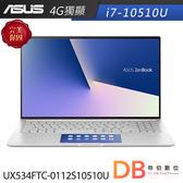 ASUS UX534FTC-0112S10510U 15.6吋 i7-10510U 4G獨顯 FHD 冰柱銀筆電(6期0利率)-送無線滑鼠