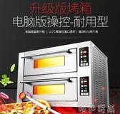 電烤箱 烤箱商用二層二盤蛋糕面包披薩大容量雙層烤爐商用大型電烤箱JD 唯伊時尚