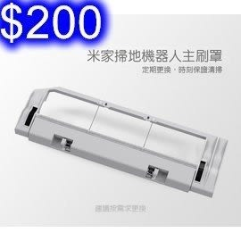【原廠配件】米家掃地機器人原廠配件 小米自動吸塵器 主刷罩【U50】