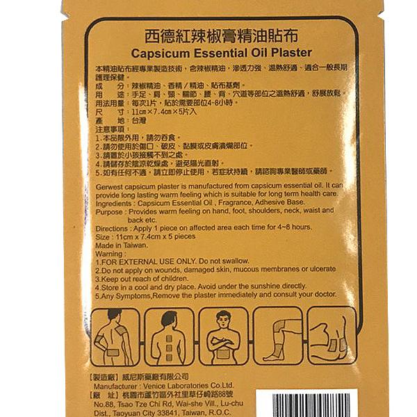 西德紅辣椒膏精油貼布 5片/包 辣椒精油 台灣製造【小紅帽美妝】