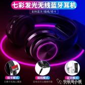 5.0發光新品HIFI藍芽耳機頭戴式無線耳麥安卓蘋果手機電腦通用「安妮塔小鋪」