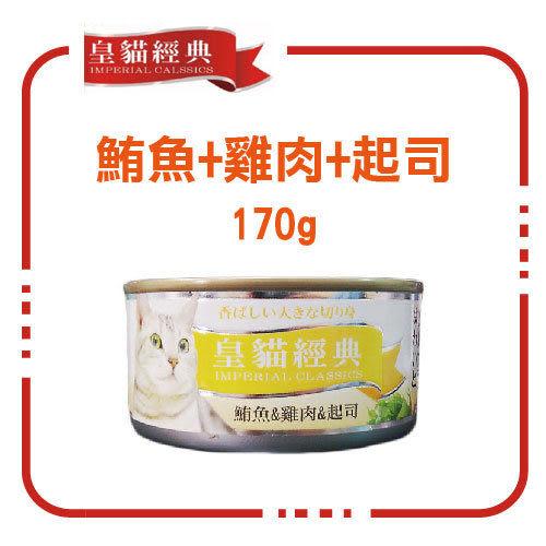 【力奇】皇貓經典 貓罐-鮪魚+雞肉+起司 170g-17元 可超取(C302C05)