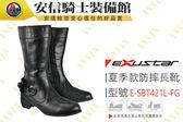 [中壢安信]EXUSTAR E-SBT421L-FG ESBT421LFG 女版 長靴 車靴 防摔靴 賽車靴