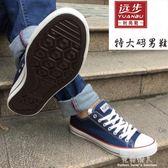 遠步春夏男布鞋低幫特大碼男鞋帆布鞋 學生鞋44-48大碼 完美情人精品館