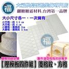 【壓模板四件組】大小菱格紋方格 翻糖巧克...