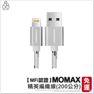 MOMAX iPhone 充電線 MFi認證 精英 編織線 200公分 蘋果 傳輸線 數據線 2.4A 快充