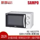 *~新家電錧~* SAMPO 聲寶 [RE-N820TR] 天廚 20公升機械式微波爐 實體店面