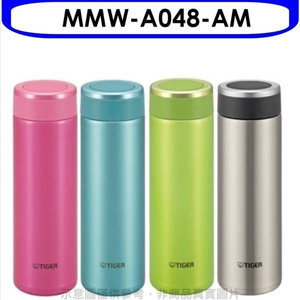 《快速出貨》虎牌【MMW-A048-AM】480cc旋轉保溫杯AM薄荷藍