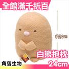 日本正版 角落生物 (M)(24cm 豬排)抱枕 san-x 絨毛娃娃 玩偶 靠枕 禮物玩具【小福部屋】