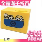 【小小兵2 】日本 偷錢箱 存錢筒 學生 聖誕節新年生日交換禮物【小福部屋】
