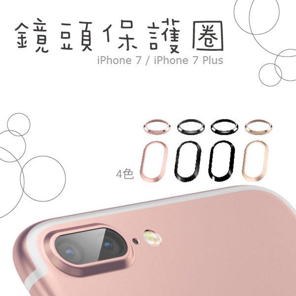 鏡頭圈 iPhone 7 7Plus 4.7吋 5.5吋 鏡頭 保護圈 金屬 iphone7 plus 保護圈