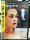 挖寶二手片-H09-067-正版DVD-電影【與敵人共枕】-茱莉亞羅勃茲(直購價)