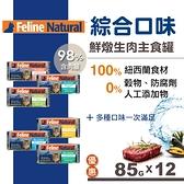 【SofyDOG】K9 Natural 98%鮮燉生肉主食貓罐-六口味混搭12件(85g)貓罐頭 主食罐