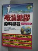【書寶二手書T3/養生_MMQ】褐藻醣膠的科學觀_張慧敏