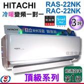 【信源】3坪【日立冷暖變頻分離式一對一冷氣】RAS-22NK/RAC-22NK(含標準安裝)