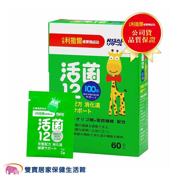 【免運送現金卡】小兒利撒爾 活菌12 60包/盒 乳酸菌 豐富益生菌 細膩入口 粉末 密封包裝 公司貨