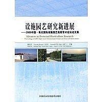 簡體書-十日到貨 R3YY【設施園藝研究新進展】 9787802338494 中國農業科學技術出版社 作者: