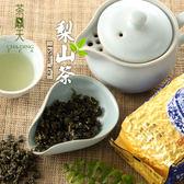 【茶鼎天】梨山茶-1斤組-【滋味甘醇不澀,富高山韻,後勁強】150gx4包