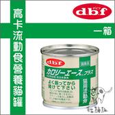 DBF[高卡流動食營養貓罐,85g,日本製](一箱24入)