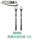 POSMA 高爾夫伸縮撿球器 2入 BR080