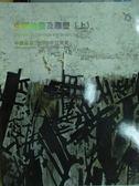 【書寶二手書T6/收藏_WDW】中國嘉德2008春季拍賣會_中國油畫及雕塑(上)_2008/4/28