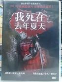 挖寶二手片-K04-012-正版DVD-泰片【我死在去年夏天】-這群人各自隱藏著什麼樣驚人的秘密(直購價)