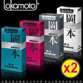 保險套專賣店-岡本OK Okamoto Skinless系列保險套超值組 蝶薄+輕薄貼身+潮感潤滑+混合潤薄(4盒X2組)