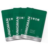 UNIQMAN 帝王蜆(3袋組)(30顆/袋)