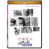 已婚女人DVD