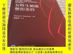 二手書博民逛書店罕見女性生殖器整形美容Y241667 北京大學醫學出版社 出版2