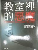 【書寶二手書T7/心理_NIJ】教室裡的惡魔_羊恩媺, 山由貴子