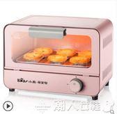 電烤箱烤箱家用烘焙多功能全自動小電烤箱小型迷你電器官方旗艦店LX220v 【多變搭配】