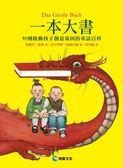 (二手書)一本大書:91則啟動孩子創意基因的童話百科