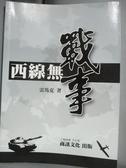 【書寶二手書T9/軍事_IBM】西線無戰事_雷馬克 , 李其寅