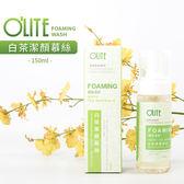 O'LITE 歐莉特-白茶潔顏慕絲 150ml/洗面慕絲/洗臉/保濕/清潔毛孔/天然認證/台灣製造