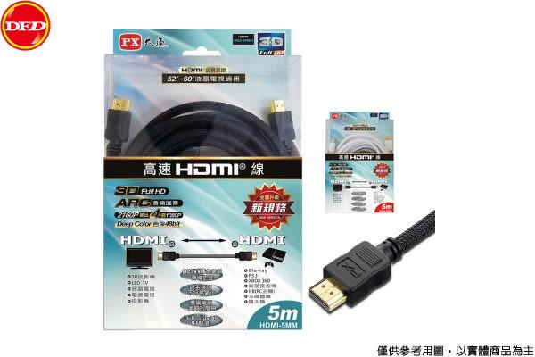 PX大通 HDMI 5M傳輸線 吊卡裝1.3版 (HDMI-5MM) 刷卡OK/含稅 黑色
