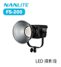 黑熊數位 Nanlite 南光 南冠 FS-200 LED 攝影燈 補光燈 白光 聚光燈 聚光燈 棚燈 保榮卡口