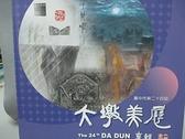 【書寶二手書T9/藝術_DDL】臺中市第二十四屆大墩美展專輯_張大春