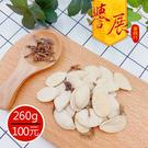 【譽展蜜餞】烏龍茶葉瓜子260g/100元