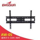 Eversun AW-05 /55-90吋固定式電視掛架 電視架 電視 架 螢幕架 壁掛架