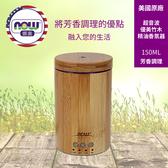 【NOW娜奧】超音波優美竹木精油香氛器 150ml (7521)【現貨】