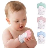 嬰兒牙膠手套 寶寶磨牙拳套牙膠-321寶貝屋